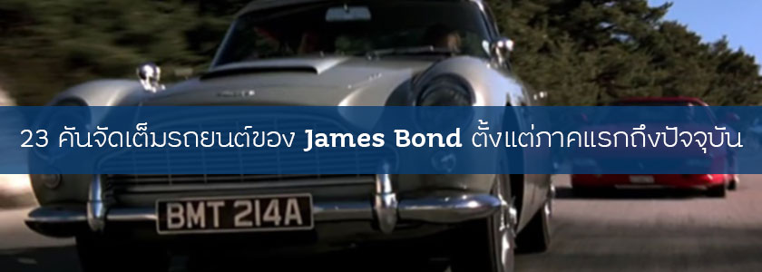 23-james-bond-car-cover