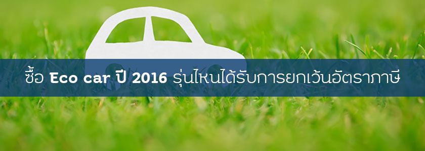 eco-car-tax-refund-cover